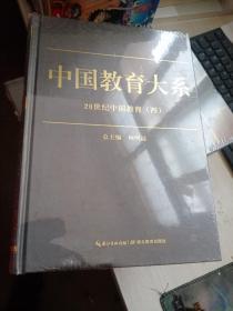 中国教育大系  20世纪中国教育(四)
