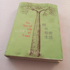 树的秘密生活:它们如何生存,如何与我们息息相依