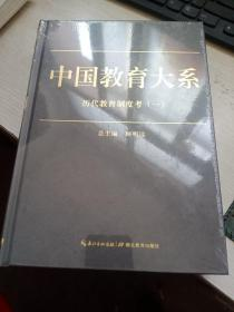 中国教育大系  历代教育制度考(二)