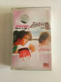 磁带,都市励志偶像剧《起跑天堂》原声大碟