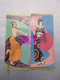 日历卡:东方之花(1980年)2张合售