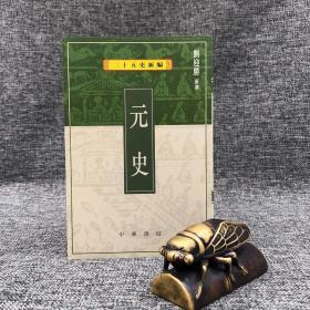 香港中华书局版 刘迎胜《元史  ( 二十五史新編  12 )》(锁线胶订)