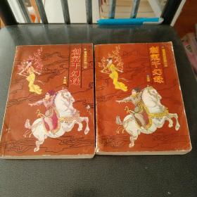 剑气千幻绿上 中 两册合售