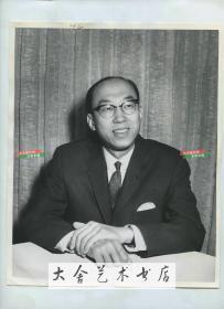 1971年政治人物严家淦先生肖像照片一张,尺寸为25.2X20.5厘米