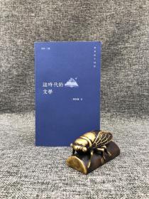 香港中华书局版  陈智德《这时代的文学》