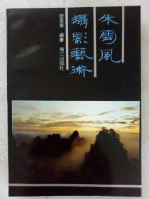 作者编著签名赠书本《朱云风摄影艺术》1989年8月  一版一印