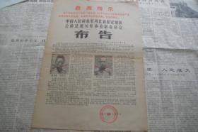 文革油印小报、资料类大8开【布告】包老保真。