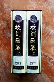 故训汇纂(函套精装,上下册两卷本)(一版一印)(江浙沪包邮)(55折)