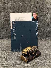 香港中华书局版 贾平凹《秦人行南北》