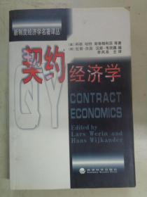 契约经济学