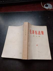 毛泽东选集 第五卷 1977年上海一版一印