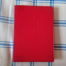 林彪题词笔记本