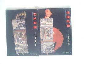 人体摄影艺术荟萃:浪漫风情/艺术风情(全2册)