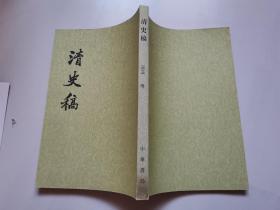 清史稿(第三十三册)