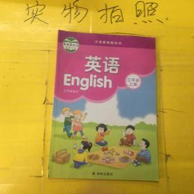 苏教版 三年级上册英语教科书 年级上英语课本 小学教材 译林版