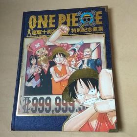 ONE PIECE 连载十周年特别纪念画集