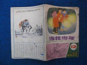当代少年  1985-12 小小连环画报