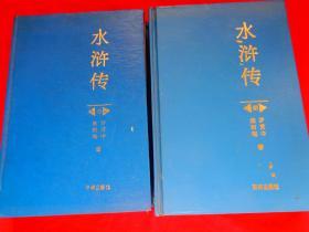 水浒传(上下2册)---硬精装,一版一印