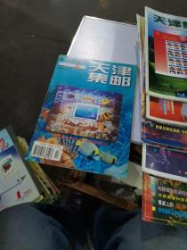 《天津集邮》1998-2006年不重复合计18册