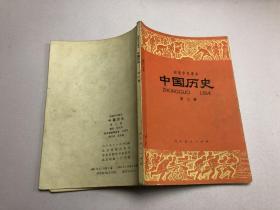 中国历史第三册