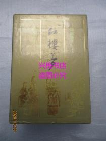 绣像新注:红楼梦·程甲本(上下册)——中国古典文学名著珍藏本