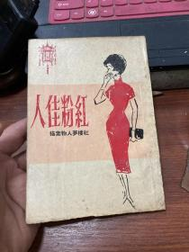 红粉佳人  (1962年再版)