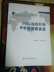 国际战略形势与中国国家安全(2012-2013)  国防大学战略研究所 编 / 军事科学出版社 / 2013-05  / 平装