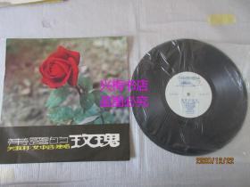 黑胶唱片:带露的玫瑰——关牧村(女中音)独唱