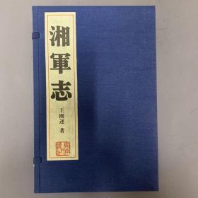 湘军志(16开线装 全三册)