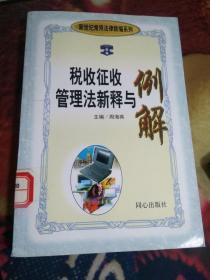 税收征收管理法新释与例解  邹海燕 主编 / 同心出版社 / 2003-01  / 平装