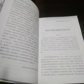 粤剧艺术大师马师曾