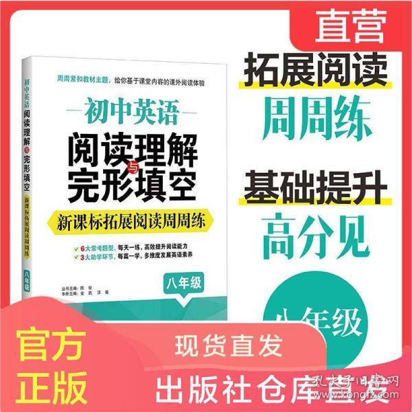 初中英语阅读理解与完形填空:新课标拓展阅读周周练(八年级)