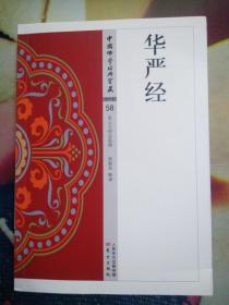 华严经   高振农 释译 / 东方出版社 / 2016-07  / 平装