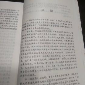 广东民间文学研究论文集(第一集)
