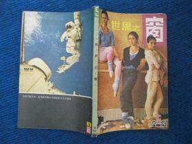 世界之窗   1984-5