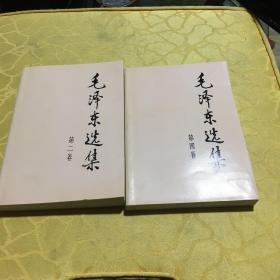 毛泽东选集第、2、4、两卷合售