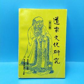 道家文化研究 第十辑