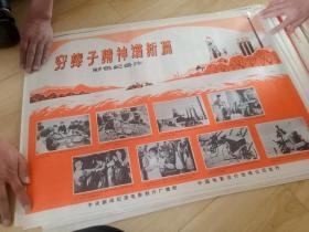 宣传画智取威虎山,红灯记等一大批宣传画海报