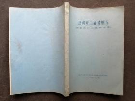 昆明西山植被概况(附蕨类以上植物名称) 油印本,双层装订稿