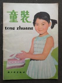 童装 广州童装厂设计班著 轻工业出版社1981年一版一印