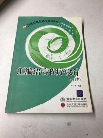 汇编语言程序设计(修订本)