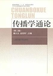 传播学通论 第二版 戴元光金冠军主编上海交通大学