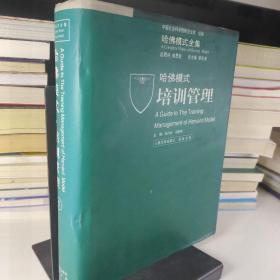 哈佛模式培训管理
