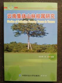 云南集体山林权属研究 作者签名赠本