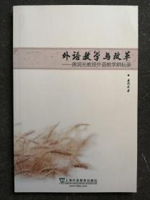 外语教学与改革 : 唐润光教授外语教学耕耘录 作者签名赠本