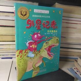外星记者(3恐龙遭遇战)/