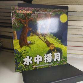 中华成语故事  水中捞月