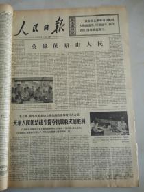1976年8月4日人民日报  英雄的唐山人民
