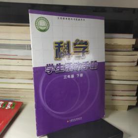 科学:学生活动手册