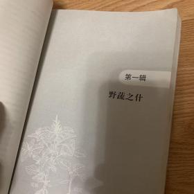 东乡草木记